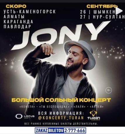 билет на jony павлодар