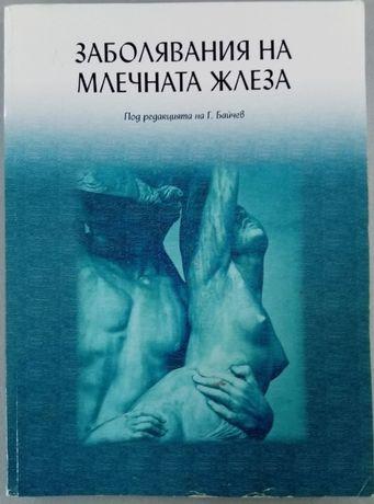 Книга - Заболявания на млечната жлеза - Георги Байчев
