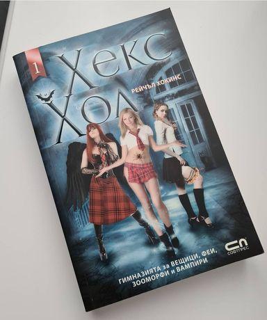 Книга Хекс Хол (1) - Рейчъл Хокинс