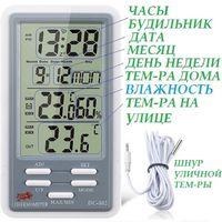 Гигрометр/термометр, 5в1. Доставка. Оплата при получении