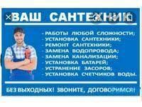 Сантехник Недорого Монтаж,Демонтаж г.Алматы