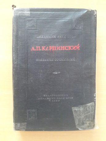 Издание 1939 года.Состояние на фото.Карпинский А.П.Том 2.Описание ниже