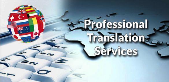 Преводачески услуги, преводач