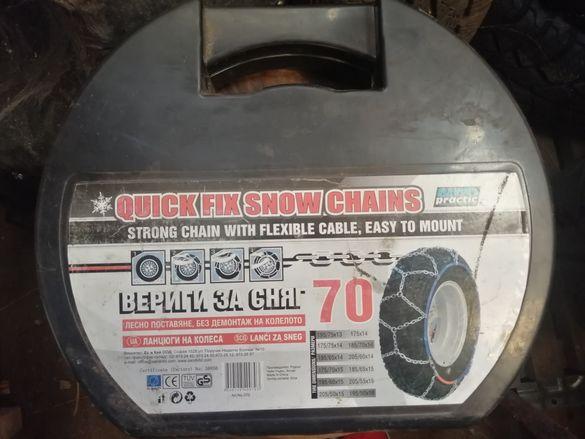 Чисто нови Вериги за сняг