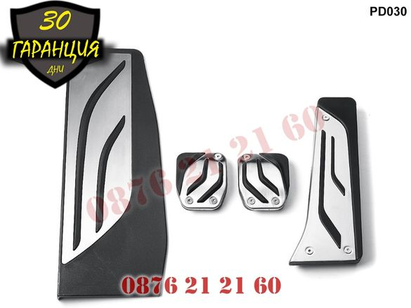 Спортни алуминиеви педали BMW F30 F10 E46 E90 E92 Е60 Е70 Ф30 Ф10 Е90