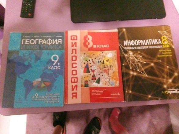 Учебници за 8и9 клас