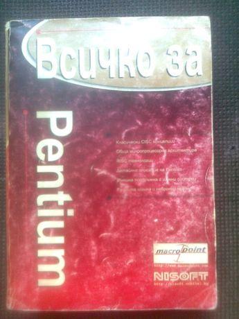 Всичко за Pentium - Колектив