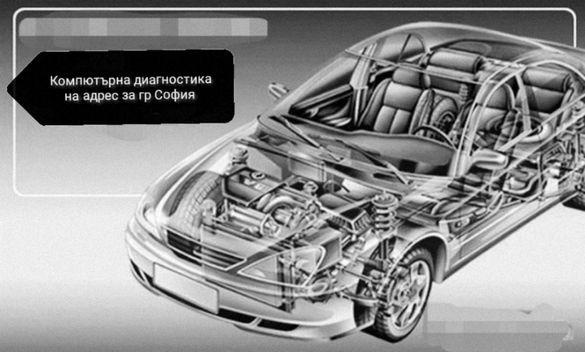 Диагностика на почти всички видове автомобили,бусове и камиони за 30лв