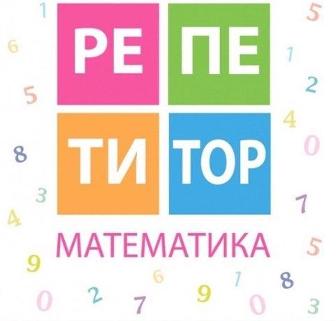 !!Репетитор по математике и английскому языку!!