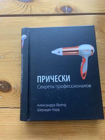 Книга Прически.