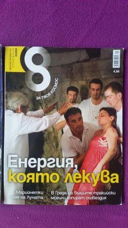 Списание 8