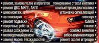 СТО Auto Lux