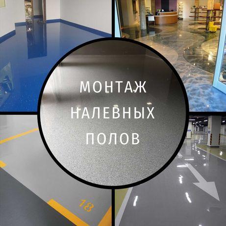 Наливной пол монтаж устройства в Алматы и области.