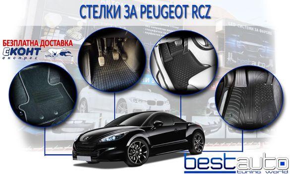 Стелки за Peugeot RCZ - Мокетни гумени стелки за багажник