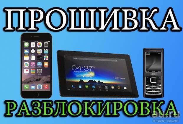 РАЗБЛОКИРОВКА и Прошивка телефонов