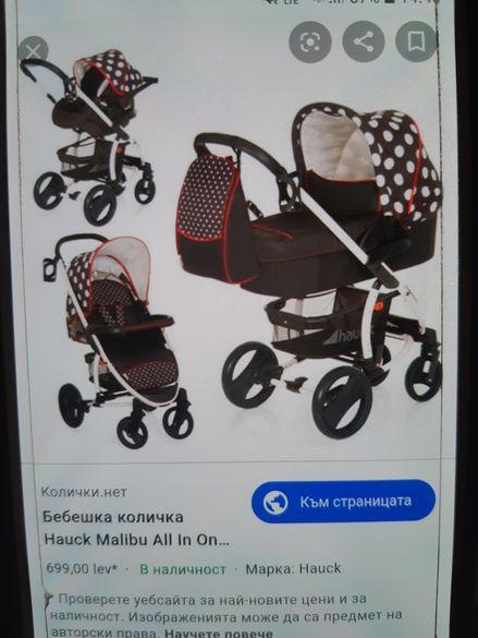 Детска количка Хаук Малибу 3в1 Hauck