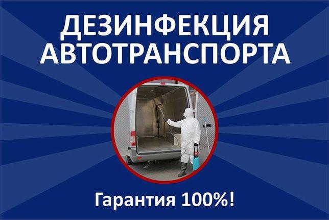 Дезинфекция автотранспорта. 100% гарантия!