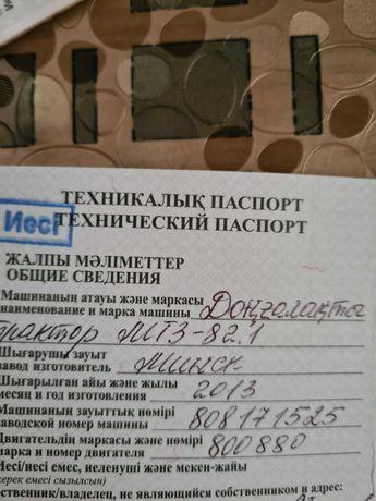 Продам трактор МТЗ 82.1    Выпуск 2013 года