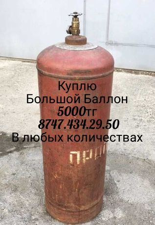 Газовый баллон 50л