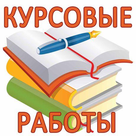 Курсовые,дипломные статьи, отчет по практике,рефераты, портфолио 4000