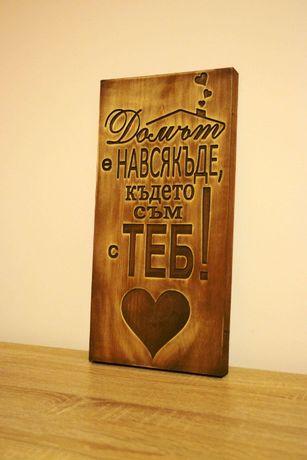 Изработка на дървени пана, дървени табели. Гравиране. Перфектен декор