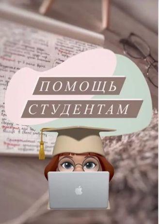 Дипломные, Диссертации,Курсовые,Антиплагиат,Статьи, Презентации,Доклад