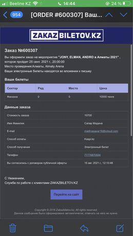 билет на концерт Джонни .Г Алматы