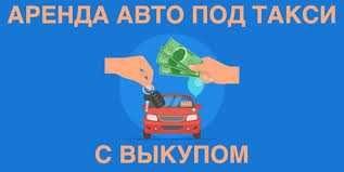 Аренда Авто! Авто в аренду с выкупом! Машина новое! Без пробега!