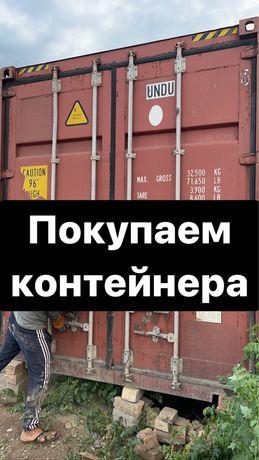 П0КУПАЕМ контейнер
