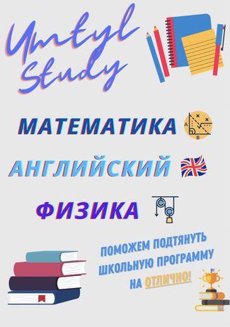 Репетитор по математике, физике, английскому