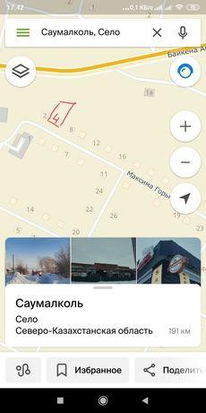 Продам земельный участок с. Саумалколь