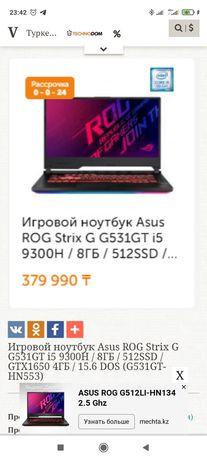 Игровой ноутбук Asus ROG