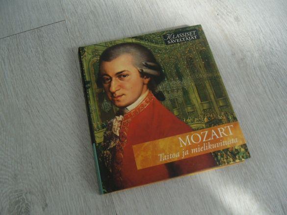 оф.4923 за любителите на класическа музика - CD Моцарт