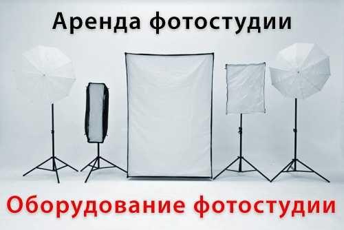 Аренда Фотостудии, предметная съемка, аренда фотоаппарата и оборудов.