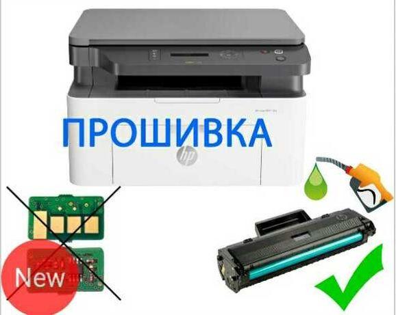 Прошивка, расчиповка принтеров HP, Samsung, Xerox. Заправка картриджей