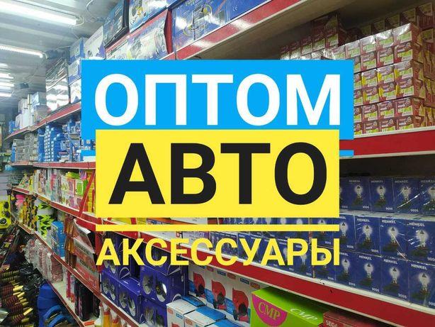 Авто аксессуары Оптом только Оптом Автоаксессуры По Всем Казахстан