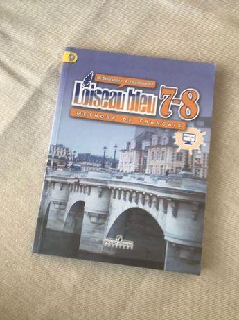 Учебник по французскому языку для 7-8 класса , синяя птица