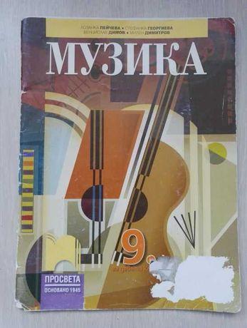 Учебник по музика за 9 клас, Варна