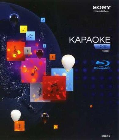 Диск Karaoke Blu-ray- 4000 песен