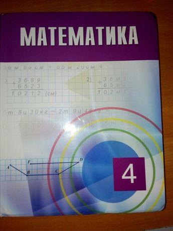 Продам новую книгу математика 4 класса!
