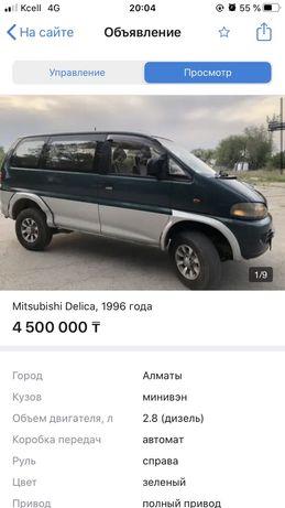 Продам Mitsubishi Deloca