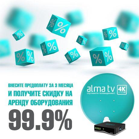 Спутниковое телевидение от Алма тв