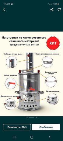 Самовар 8 литров из нержавеющей стали