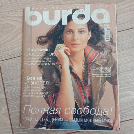 Бурда журналы Burda