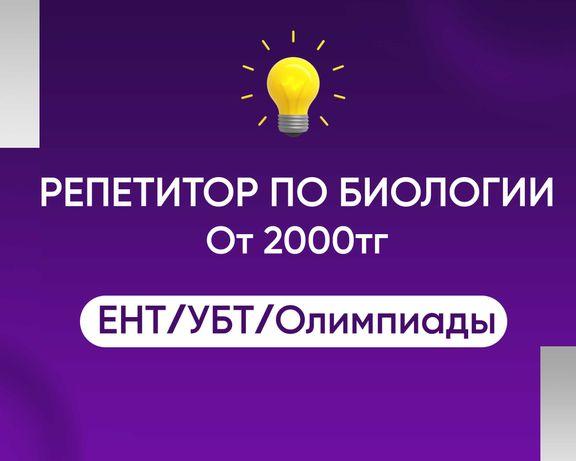 РЕПЕТИТОР по Биологии / Подготовка к ЕНТ, ЕГЭ, КТ, СОР, СОЧ/ Олимпиады
