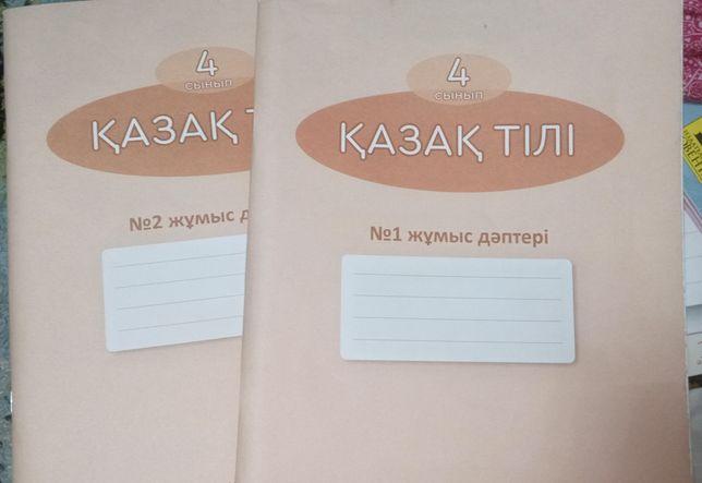 Казахский язык рабочая тетрадь 4 класс