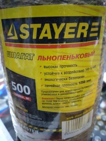 Шпагат STAYER льнопеньковый 500м