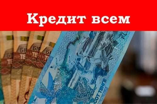 Наличностью, без посредников населению в Казахстане