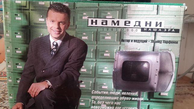 """Продам набор видеокассет """"Намедни"""""""
