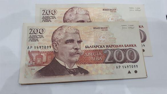 Български лот сет банкноти стари пари банкнота